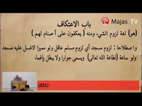 Kajian Kitab Zadul Mustaqni: Fikih I'tikaf (1)