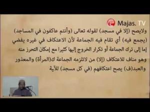 Kajian Kitab Zadul Mustaqni: Fikih I'tikaf (2)